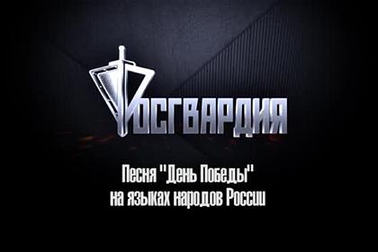 Сотрудники Росгвардии спели «День победы» на разных языках народов России