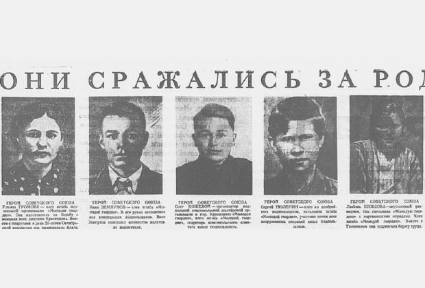 Участники «Молодой гвардии»