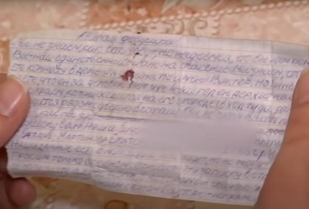 Записка, которая спасла жизнь Кате и Лене