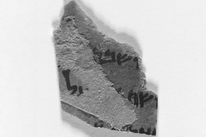 В древних свитках нашли скрытые письмена