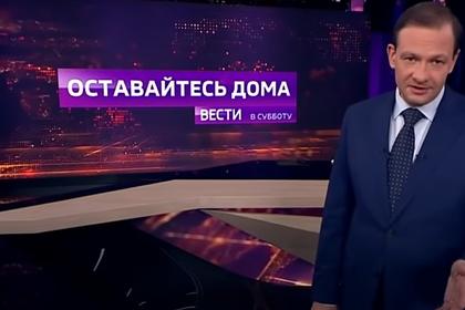 «Вести в субботу» сняли с эфира из-за заражения сотрудника коронавирусом