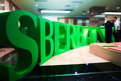 Сбербанк признали самым эффективным банком мира по доходности для акционеров