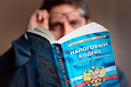 Уход от налогов одобрила почти половина россиян