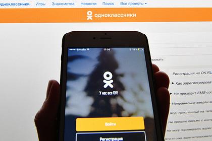 Российская соцсеть позволила подключаться к звонкам без авторизации