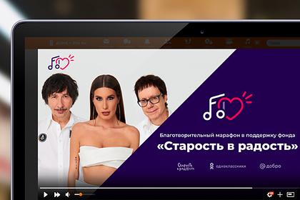 Российская соцсеть проведет благотворительный концерт с популярными звездами