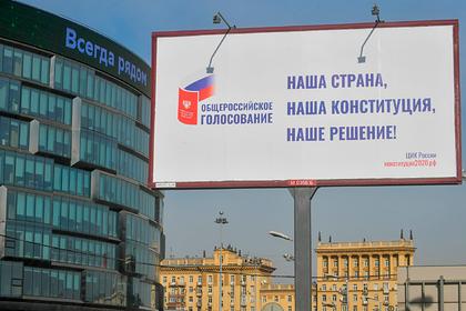 ПАСЕ решила проверить Конституцию России