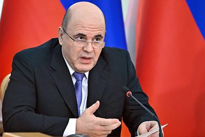 Мишустин рассказал о выходе России из режима ограничений