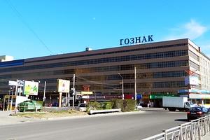 Фабрика «Гознака» в Перми