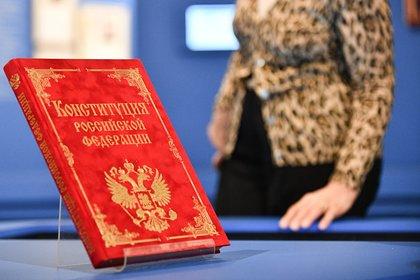 Названы востребованные у россиян поправки к Конституции
