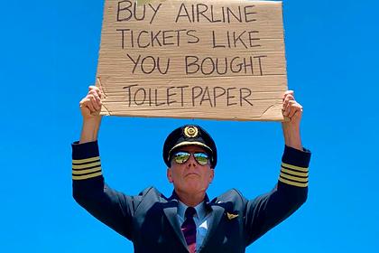 Призыв пилота к покупкам с туалетной бумагой возмутил сеть