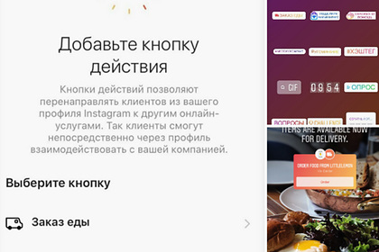 Instagram запустил специальную функцию для россиян
