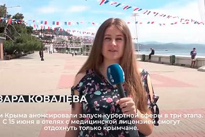 Реакцию крымчан на приезд туристов сняли на видео