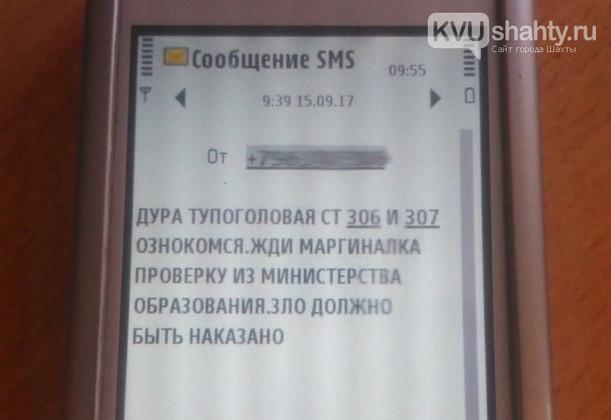 Сообщение от коллекторов на телефоне покойной