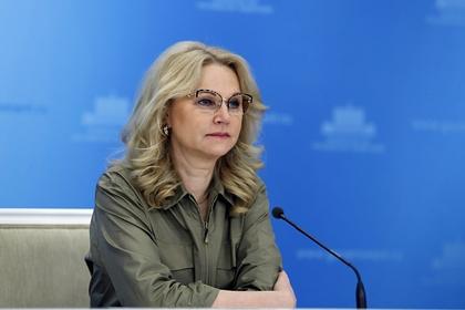 Голикова рассказала о необходимости уточнить причину смерти более тысячи россиян