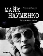 «Майк Науменко: бегство из зоопарка»