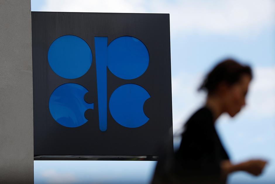 Штаб-квартира Организации стран-экспортеров нефти (ОПЕК)