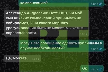 Семья Захарова раскрыла переписку по компенсации от Ефремова