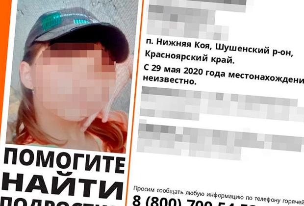 Объявление о поиске Марины Халиловой