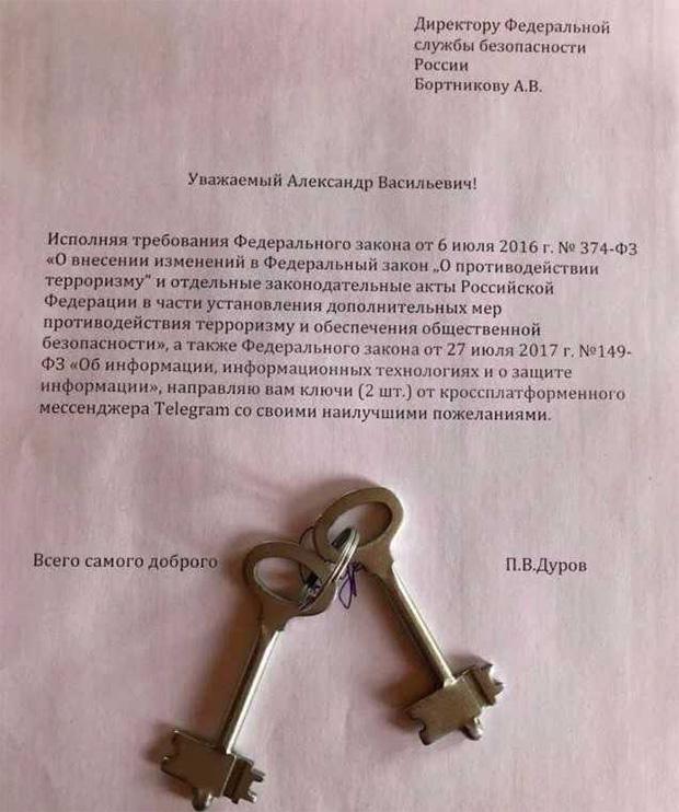 Павел Дуров передал ФСБ ключи от Telegram