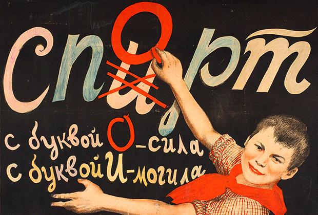 Антиалкогольный плакат, 1929 год