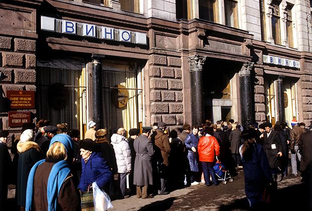 Очередь в винный магазин в начале 90-х