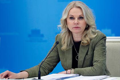Голикова рассказала о личных звонках Путина эпидемиологам