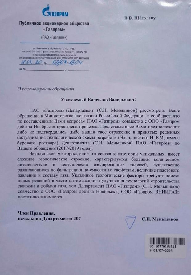 Ответ Меньшикова Щеголеву