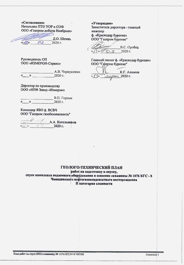 В шапке документа со стороны «Газпром добыча Ноябрьска» расписывался Дмитрий Шпинь