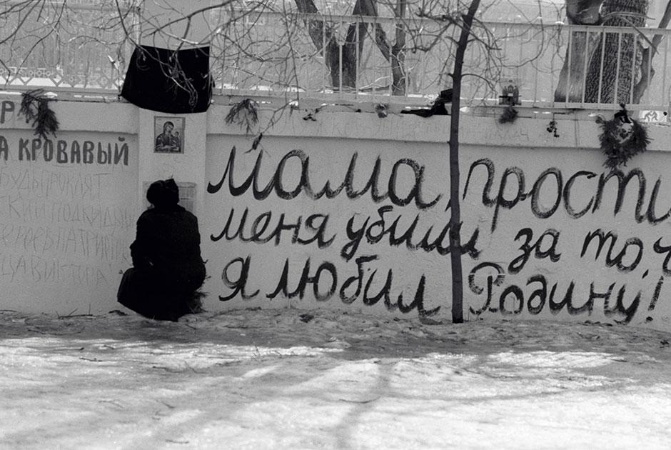 Граффити в память о погибших в октябрьских событиях 1993 года в Москве