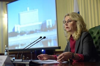 Голикова рассказала о страшном периоде эпидемии коронавируса в России