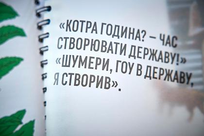 На Украине подготовили «детскую Конституцию» с упоминанием шумеров