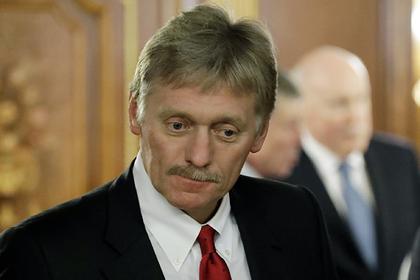 В Кремле прокомментировали сообщения о повышенной радиации у границ России