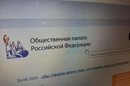 Сайт Общественной палаты России подвергся DDos-атаке