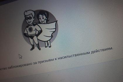 «Мужское Государство» забанили в популярной соцсети