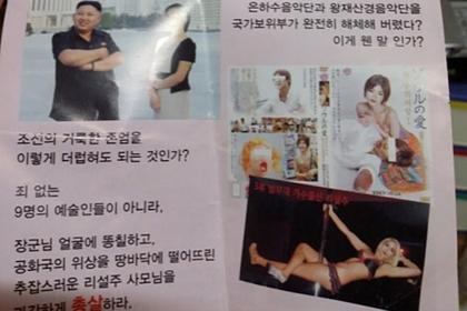 Стало известно о бешенстве Ким Чен Ына из-за публикации порноснимков его жены