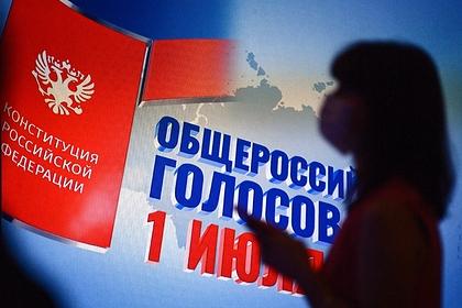 В России завершилось голосование по поправкам к Конституции