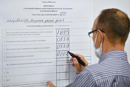 Объявлены результаты голосования по поправкам к Конституции