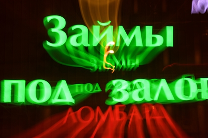 Россиян предостерегли от займов у «черных кредиторов»