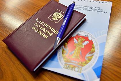 Объяснен порядок включения поправок в Конституцию