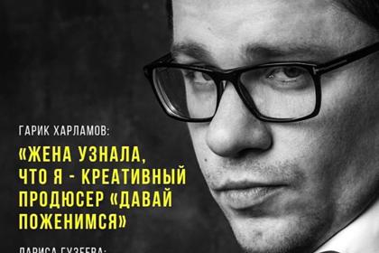 Харламов пошутил про развод с Асмус и вспомнил Гузееву
