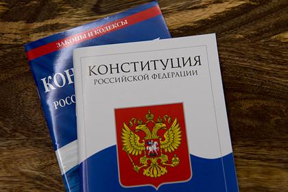 Опубликован текст обновленной Конституции России