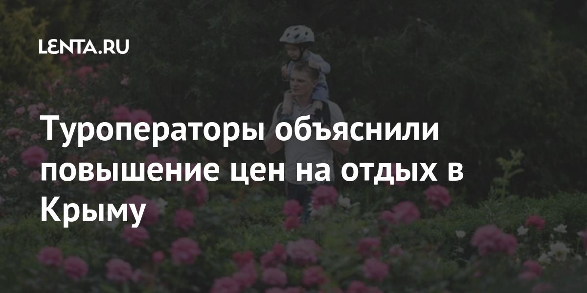 Туроператоры объяснили повышение цен на отдых в Крыму