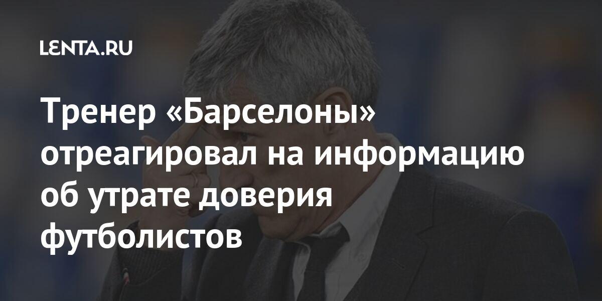 Тренер «Барселоны» отреагировал на информацию об утрате доверия футбол