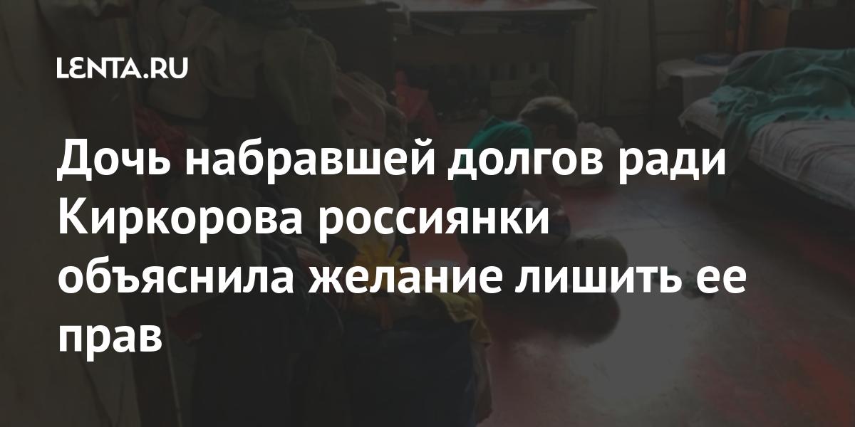 Дочь набравшей долгов ради Киркорова россиянки объяснила желание лишит
