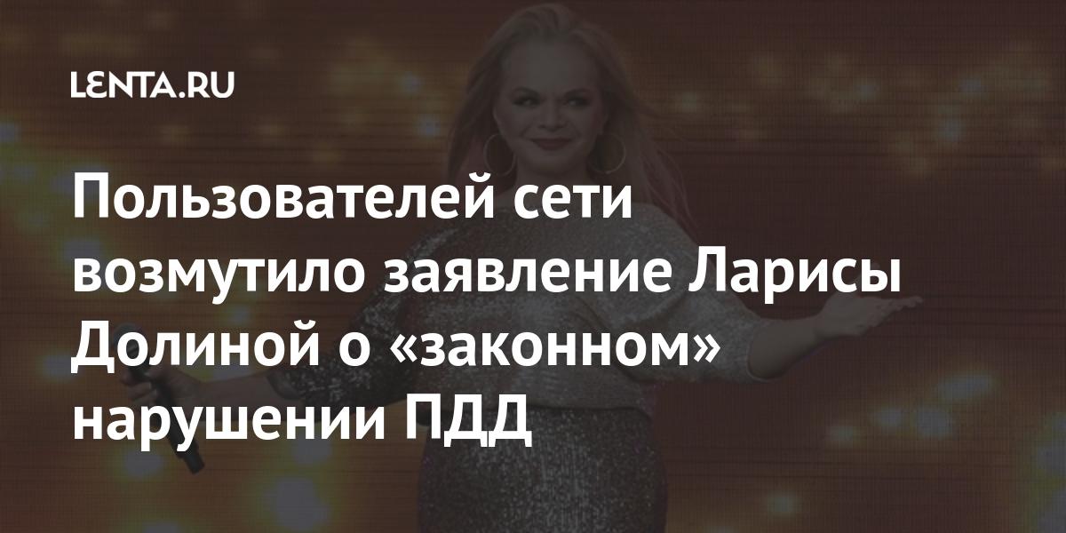 Пользователей сети возмутило заявление Ларисы Долиной о «законном» нарушении ПДД