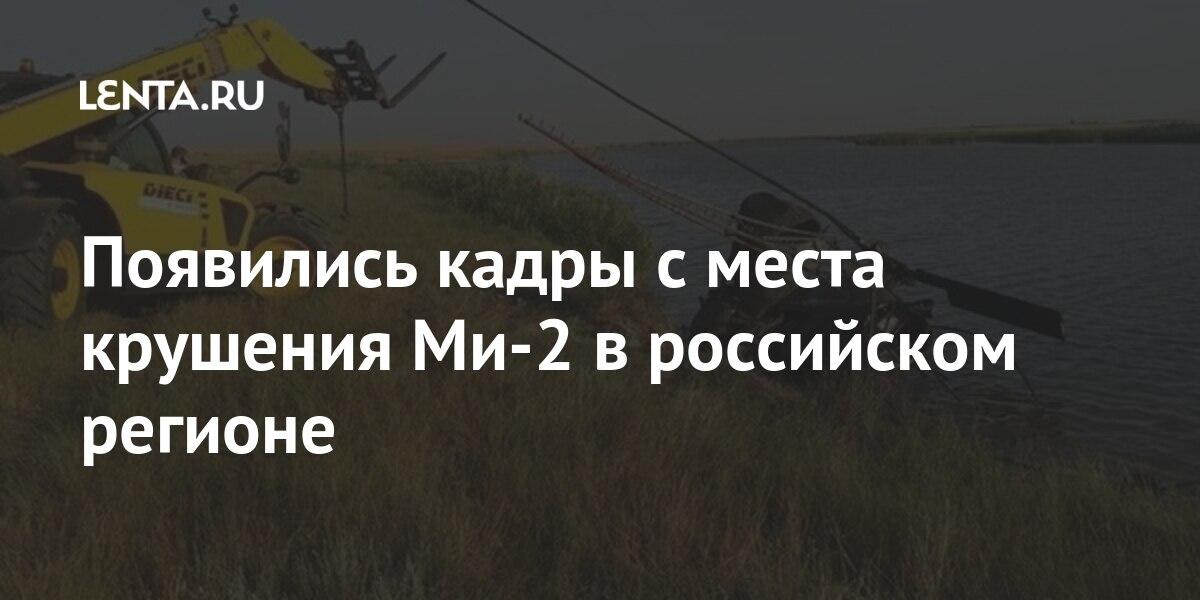 Появились кадры с места крушения Ми-2 в российском регионе
