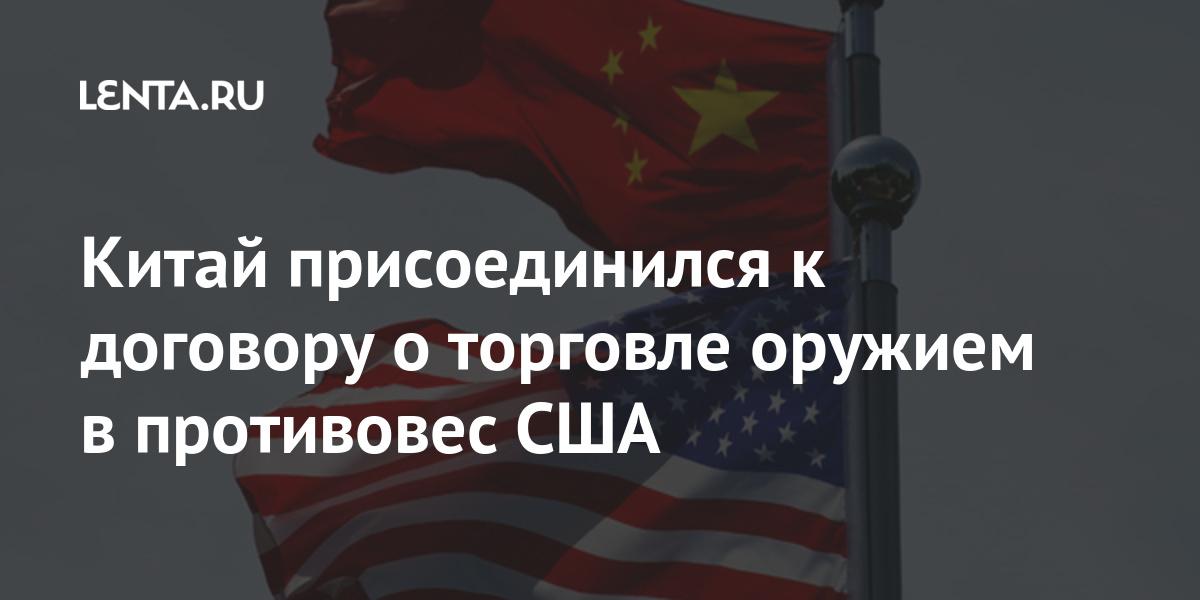 Китай присоединился к договору о торговле оружием в противовес США