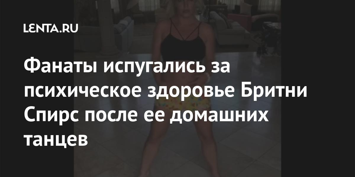 Фанаты испугались за психическое здоровье Бритни Спирс после ее домашних танцев