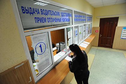 В России предложили изменить водительские права