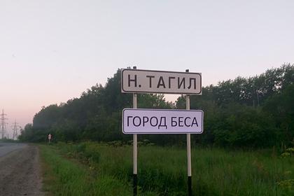 В России появился «Город беса»
